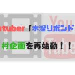 水溜りボンドの「村企画」が再始動!!