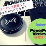 ワイヤレス充電って実際どうなの?Anker「PowerPort Wireless」レビュー!