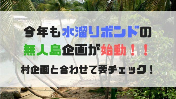 水溜りボンドが今年も無人島企画を実施!今日から更新が始まります!!