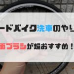 ロードバイクの洗車のやり方!三面ブラシが超おすすめ!!