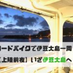 ロードバイクで伊豆大島一周! 【上陸前夜】フェリーで伊豆大島へ!