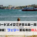 ロードバイクで伊豆大島一周!【準備編】フェリー乗船券の購入方法