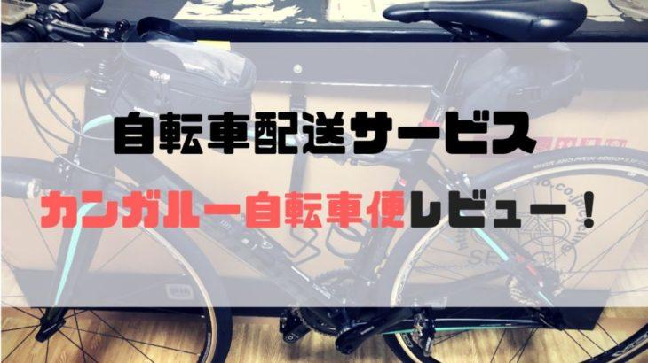 カンガルー自転車便を利用してみた!遠方への輪行手段「自転車運送サービス」レビュー!!