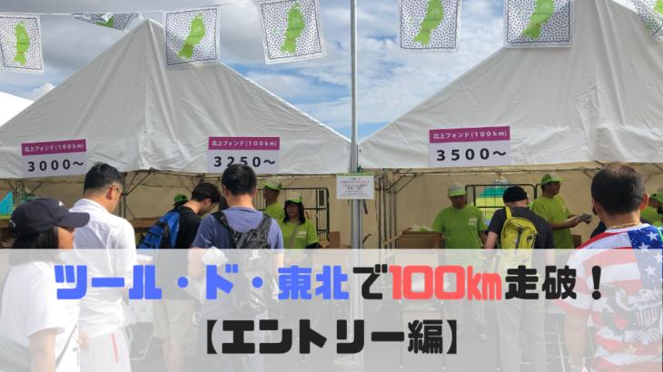 ツール・ド・東北で100㎞走破!ホビーライダーが初のライドイベントに参加してみた!【受付編】