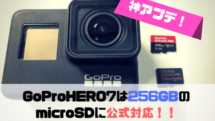 【神アプデ!】GoPro7は256GBのmicroSDに公式対応!!