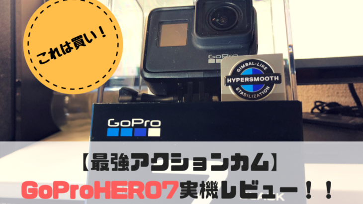 【最強アクションカム】絶対に買い!GoProHERO7レビュー!!