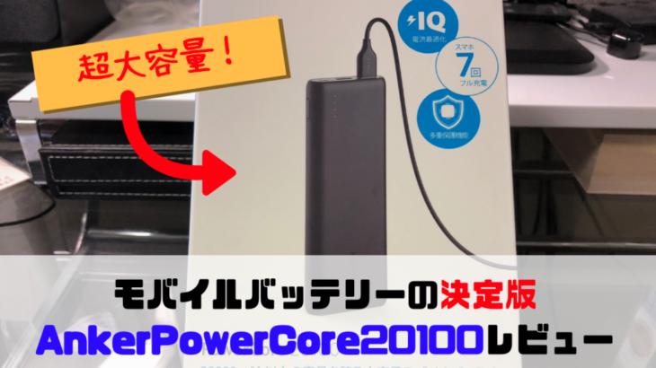 【大容量!】旅行やGoProに最適なモバイルバッテリー!「Anker PowerCore 20100」レビュー!!