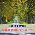 【税理士試験】合格発表後に取るべき行動