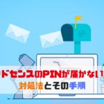 AdSenseの収益化PINが届かない!?対処法と再発行の方法!