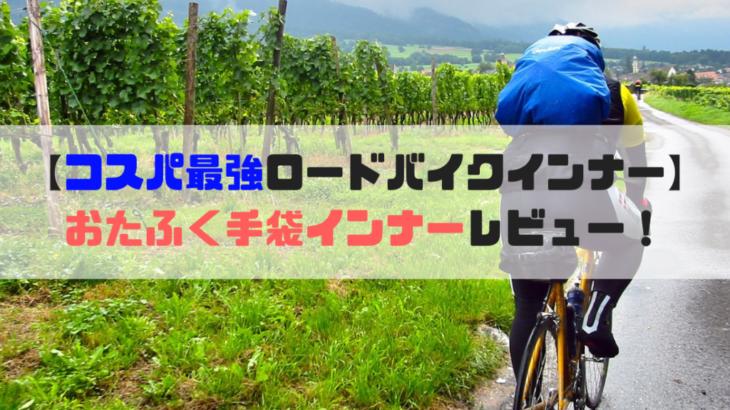 【ロードバイク最強インナー】おたふく手袋「ボディータフネスアウトラスト」レビュー!