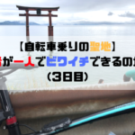 【自転車乗りの聖地】ホビーライダーが琵琶湖一周(ビワイチ)をレポ!(その3)