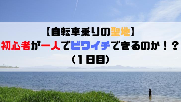 【自転車乗りの聖地】ホビーライダーが琵琶湖一周(ビワイチ)をレポ!(その1)