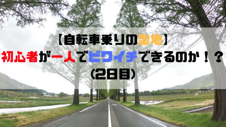 【自転車乗りの聖地】ホビーライダーが琵琶湖一周(ビワイチ)をレポ!(その2)