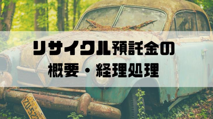 自動車購入時にかかるリサイクル預託金とは?概要と経理処理を解説!
