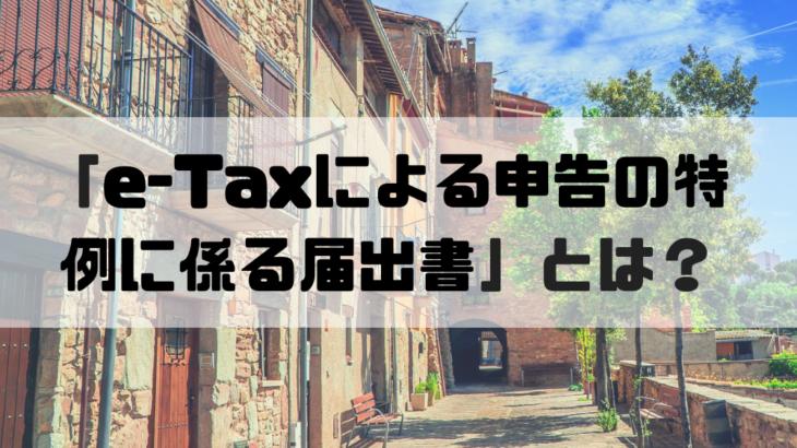電子申告義務化で届出が必要? 「e-Taxによる申告の特例に係る届出書」のとは(対象者と提出期限)