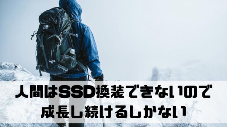 人間はSSD換装できないので初期装備HDDをレベルアップするしかないって話
