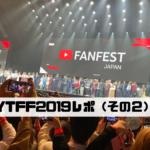 【レポート】YTFF2019に参加してきた話(その2) #YTFF2019