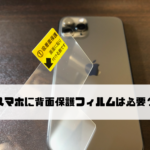 iPhone11Proに背面保護フィルムは必要か?