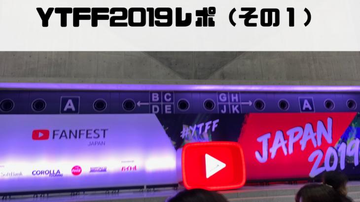 【レポート】YTFF2019に参加してきた話(その1) #YTFF2019