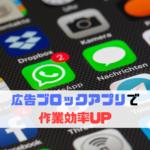 【アプリ】広告ブロックアプリでスマホの作業効率をあげる