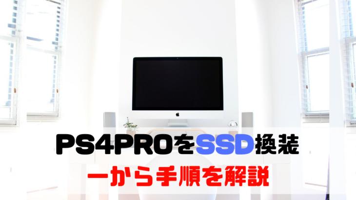 PS4PROの読み込みを爆速化! SSD換装手順を一から解説